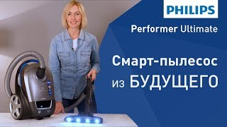 Обзор умного пылесоса Philips Performer Ultimate