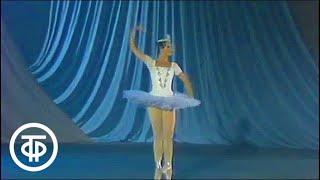 Балерина Любовь Кунакова (1984)