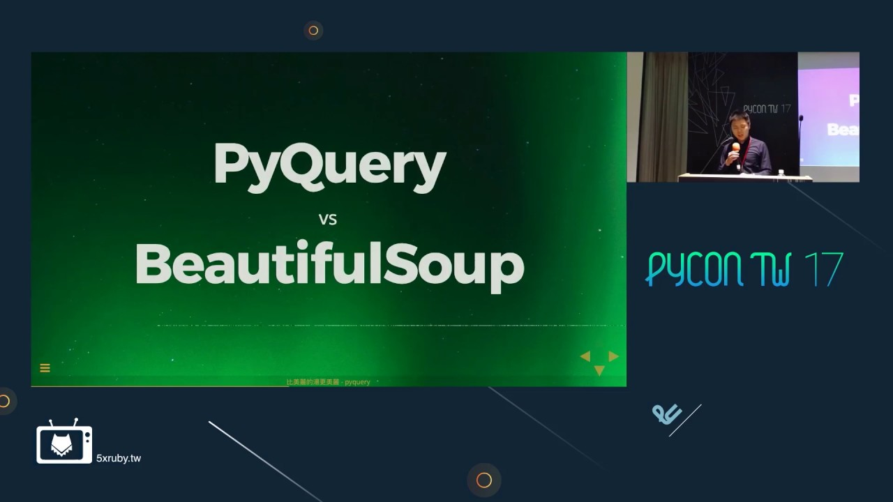 Image from 劉純睿(阿吉) - 比美麗的湯更美麗: pyquery - PyConTW2017