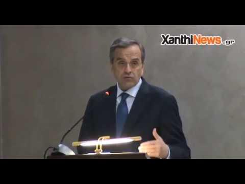 Antonis Samaras Xanthi 13-11-16