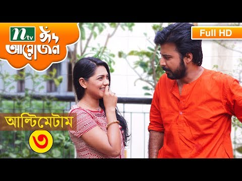 Download Youtube: Eid Drama : Ultimatum, Episode 3 | Tisha, Afran Nisho by Masud Sejan