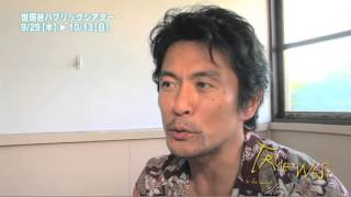 TRUE WEST~本物の西部~ 【作】サム・シェパード 【出演】内野...