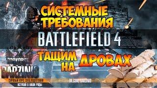 Battlefield 4 - Тащим на дровах (Системные требования)