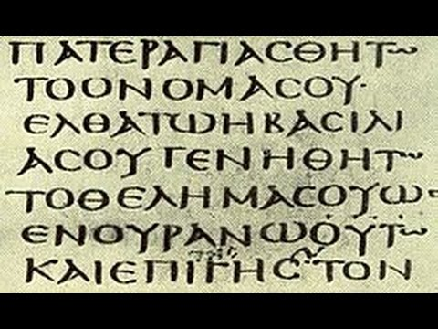 The Lord's Prayer in ancient Koine Greek - Polis Style