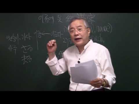 특강2.이름에 못쓰는 한자(漢字)