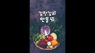 김장김치에 수육 한 접시 - 노인시설인지활동, 치매예방…