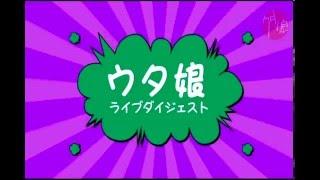 ウタ娘ライブダイジェスト 1.アツはナツい!@赤坂gennki劇場 2.アツはナ...