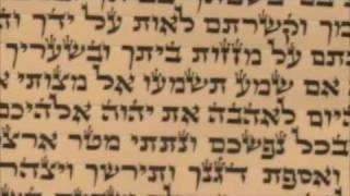 שמע ישראל בטעמי המקרא, ספרדי ירושלמי, החזן הרב חגי בצרי