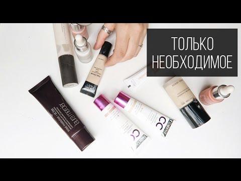 Все, что нужно для ежедневного макияжа.