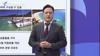 제1회 제주 국제해양레저박람회 컨퍼런스 세션1