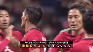 28日にAFCチャンピオンズリーグ 2017 グループステージ MD2が埼玉ス...