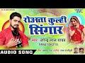 Upendra Lal Yadav का सबसे हिट लोकगीत 2019 - Rowata Kulhi Singar - Bhojpuri Hit Songs 2019