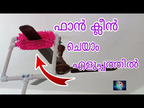 How To Clean Dusty Ceiling Fan in Malayalam