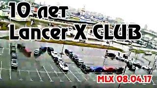 10 лет mitsubishi Lancer X Club Москва 8.04.17 Outlet Белая Дача