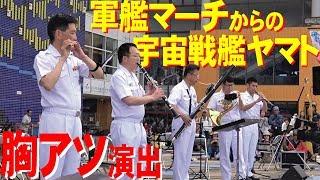 サプライズ!軍艦マーチ→宇宙戦艦ヤマト!かが天保山一般公開【舞鶴音楽隊】