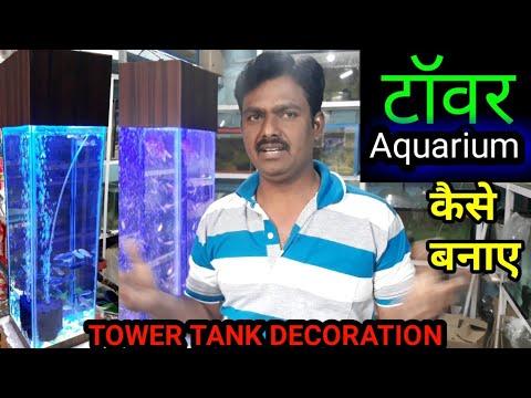Tower Tank fish AQUARIUM Decoration ideas | babble WALL LED Lights Aquarium Decoration ideas - MILAN