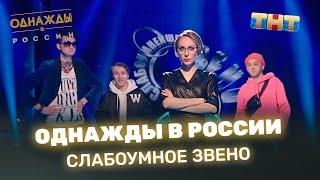 \Однажды в России\ Слабоумное звено -  NSTASAMKA MORGENSHTERN Slava Marlow Даня Милохин и Джиган