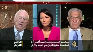 الواقع العربي- الذكرى الحادية والعشرون لاتفاقية وادي عربة