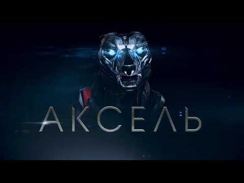 Аксель  II  дублированный трейлер  II  в кино с 16 августа