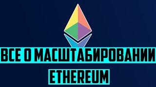 Что такое эфириум (ethereum) | Как работает эфириум | Масштабирование и эфириум 2.0