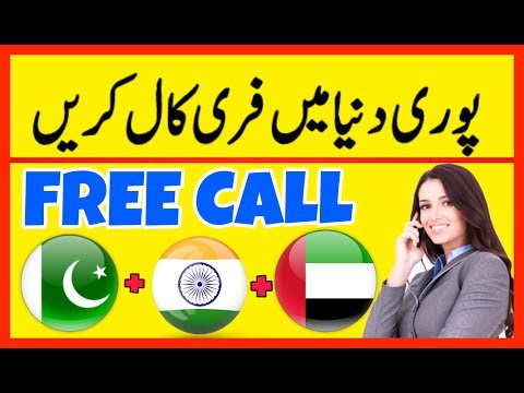 Make Unlimited Free Calls in Pakistan,India,Soudi Arabia,Dubai 2017
