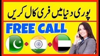 Make Unlimited Free Calls in Pakistan,India,Soudi Arabia,Dubai 2017