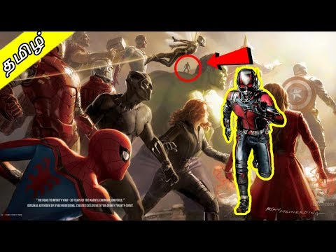 (Tamil) - Antman Confirmed In Avengers Infinity War | Explained In Tamil