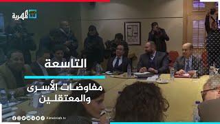 لماذا فشلت مفاوضات الأسرى والمعتقلين بين الحكومة والحوثيين؟ | التاسعة