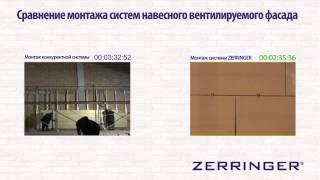 Фасадная система ZERRINGER, монтаж системы, сравнительное видео(http://zerringer.ru/ +7 499 703 42 07 (Россия) + 38 044 4944086 (Украина) +1 (416) 9153103 (Канада) Добро пожаловать на просмотр видео..., 2014-04-30T08:38:34.000Z)