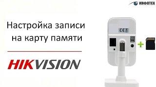 Як налаштувати запис на карту пам'яті в камері Hikvision?