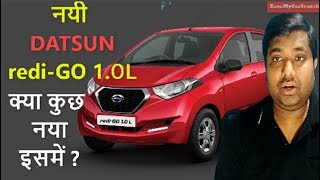 New DATSUN redi GO 1000cc  क्या कुछ नया? DATSUN redi-GO 1 Litre Features, Price and Launch Date