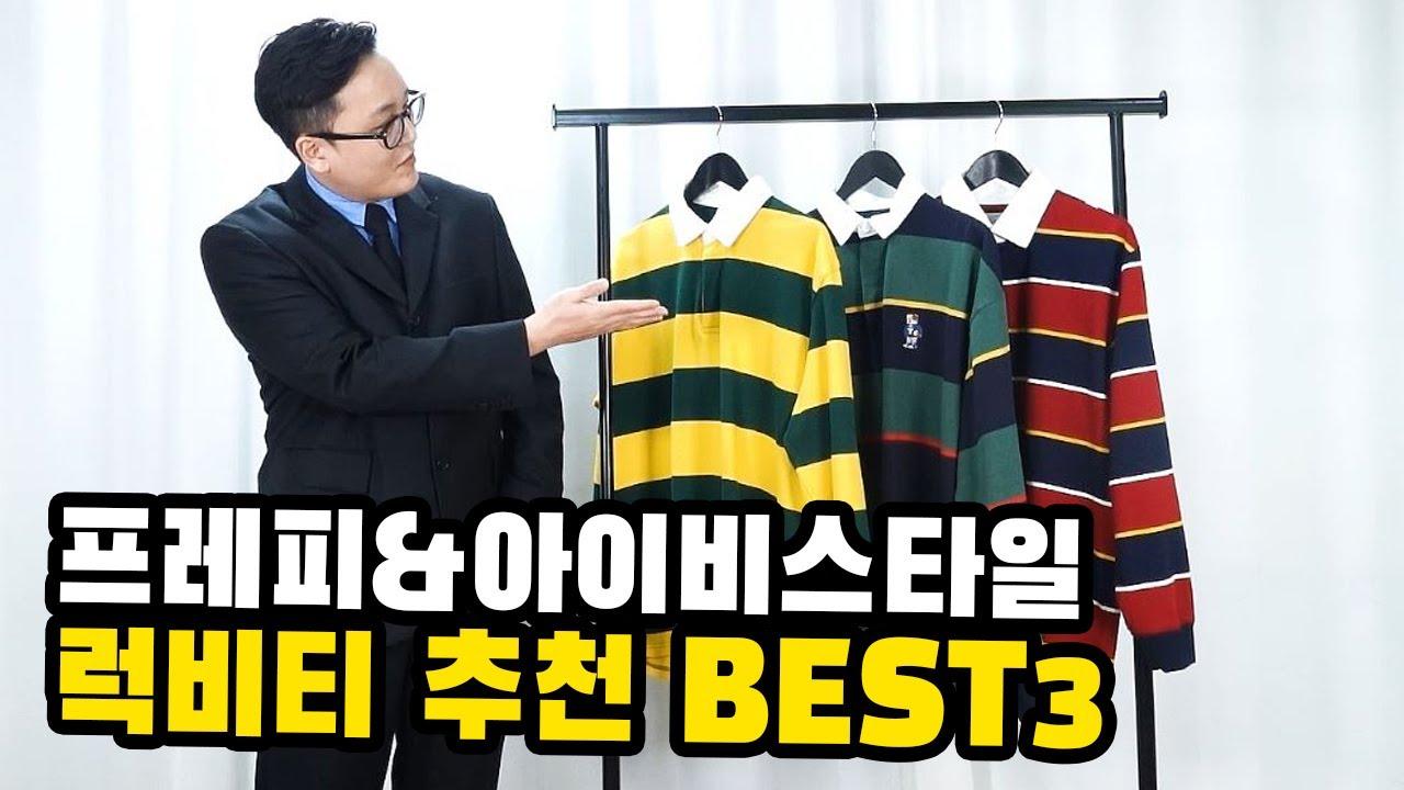 남자 럭비 티셔츠(카라티) 추천 BEST3 내돈내산(협찬X!) FEAT(자라, 예일,반츠)