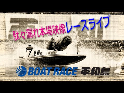 ボートレース平和島 ダダ漏れ本場映像レースライブ 第60回デイリースポーツサマーカップ 初日