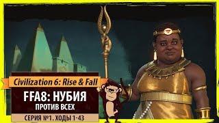 Нубия против всех! Серия №1: Лучники-питати (Ходы 1-43). Civilization VI: Rise & Fall