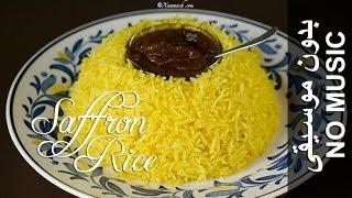 Saffron Rice - No Music Version (bariis Sacfaraan Leh) أرز بالزعفران
