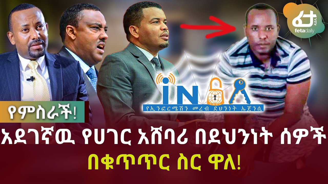 Daily Ethiopian News December 16,2019