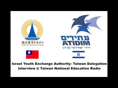 Israel Youth Exchange Authority- Taiwan Delegation  Interview @ Taiwan National Education Radio