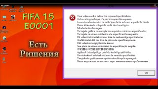 Как исправить ошибку E0001 в FIFA 15/16/17(Если видео до помогло подпишись на канал и постав лайк FIFA 15 ошибка E0001/ Есть решения. Ваша видеокарта не..., 2016-01-29T03:38:22.000Z)
