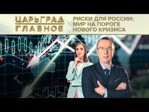 Риски для России: Мир на пороге нового кризиса