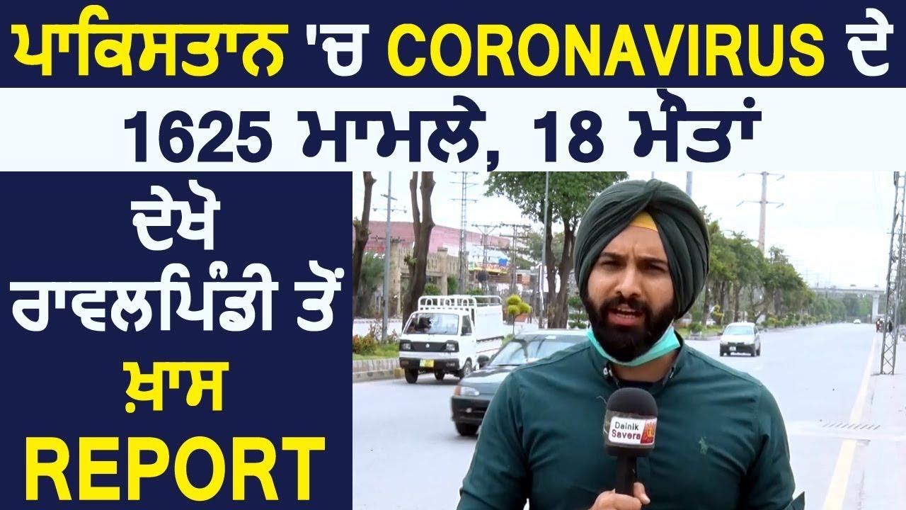 Pakistan में Coronavirus के 1625 मामले 18 मौतें, देखें Rawalpindi से ख़ास Report
