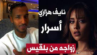 نايف هزازي يكشف اسرار زواجه من بلقيس فتحي ويتوعد بالكثير