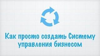 видео Помощь в управлении бизнесом