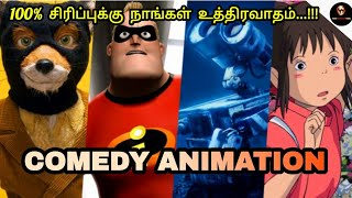 Top 5 Comedy Animation Movies In Tamil Dubbed    Recent Tamil Dubbed Movies   ஹாலிவுட் படங்கள் தமிழ்