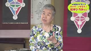 カバラ・ソサエティ 松本ひろみさん ============= 今回は...