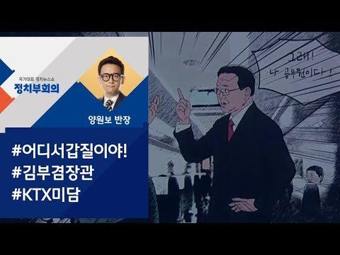 """[정치부회의] """"어디서 갑질이야?"""" 김부겸, KTX 진상 승객 단숨 제압"""