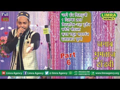 Mumtaz Tandavi Part 6 नातिया मुशायरा, 1, Dec  2017 Bharatganj Alahbad HD India