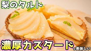 梨のカスタードタルト|ふりゅい_管理栄養士さんのレシピ書き起こし