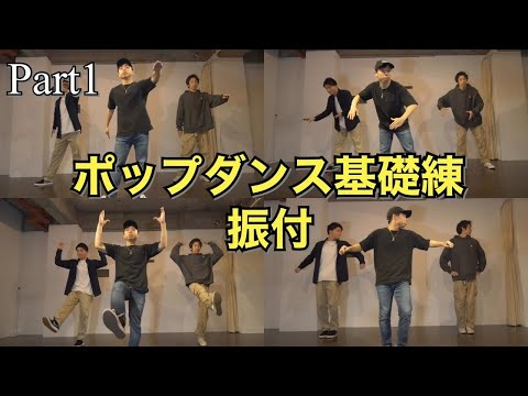 【ダンス初心者向け】ポップ基礎練まとめの振付 練習してステップを覚えよう! Part1/3