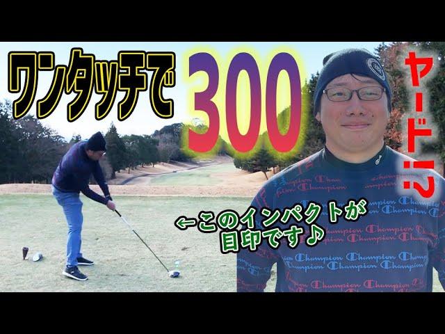 ダフっても300ヤード近く飛ばすチャンマンは本選でも大暴れ!【へたっぴオープン⑧】