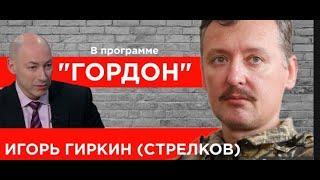 23.05.20  Гордон интервью с Гиркиным. Мнение сотрудника КГБ СССР